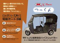 EV+LPGハイブリッド3輪車「つっくん」