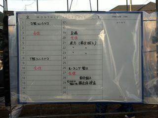 アパート工事(9)